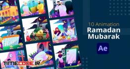 دانلود پروژه آماده افتر افکت : 10 موشن گرافیک آماده ماه رمضان Ramadan Mubarak Animation