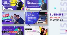 دانلود بنر کانال کسب و کار در یوتیوب PSD :   Business YouTube Thumbnails