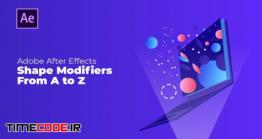 دانلود آموزش کار با Shape ها در افترافکت Shape Modifiers From A To Z   Master After Effects
