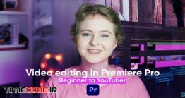 دانلود آموزش مقدماتی پریمیر مخصوص یوتیوبر ها  Video Editing With Premiere Pro – From Beginner To YouTuber (2021)